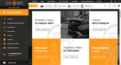 Preview of ezid-auto.ru